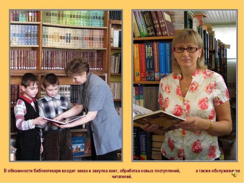 В обязанности библиотекаря входит заказ и закупка книг, обработка новых посту...