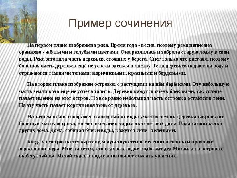 Пример сочинения На первом плане изображена река. Время года - весна, поэтому...