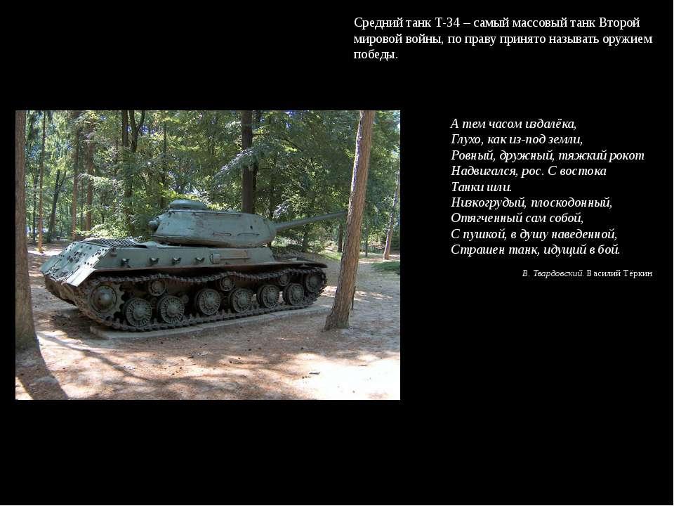 Средний танк Т-34 – самый массовый танк Второй мировой войны, по праву принят...