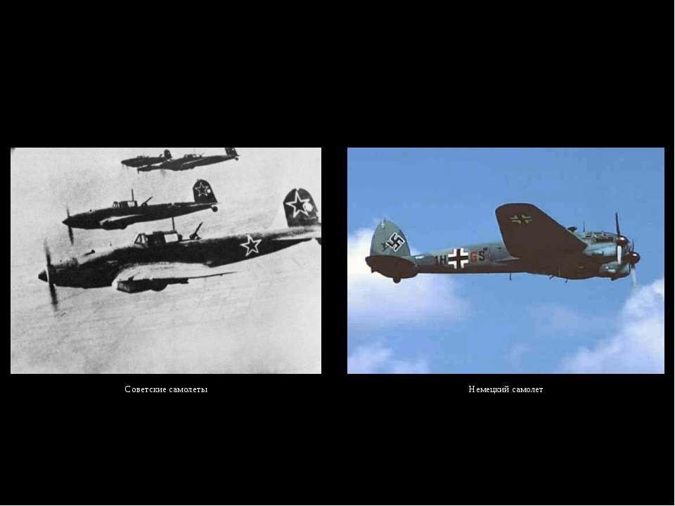 Советские самолеты Немецкий самолет