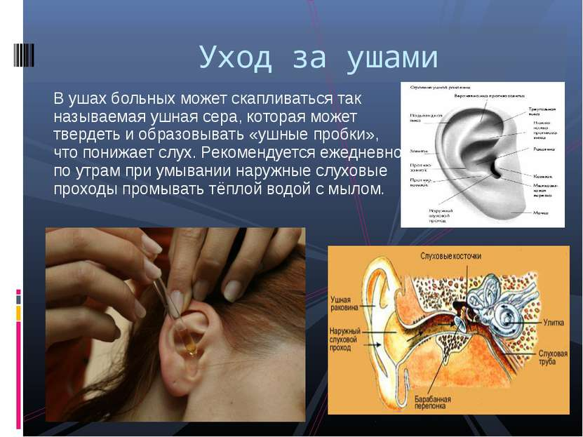 В ушах больных может скапливаться так называемая ушная сера, которая может тв...