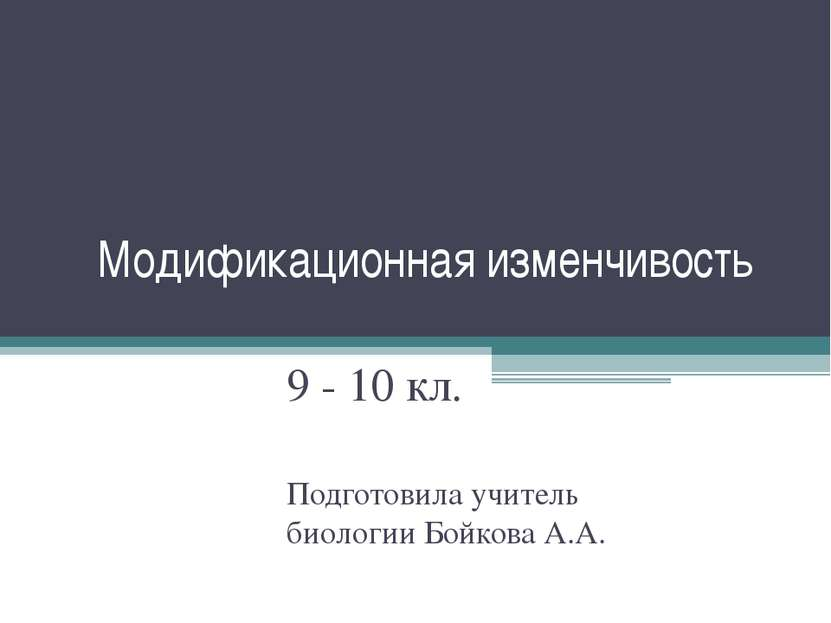 Модификационная изменчивость 9 - 10 кл. Подготовила учитель биологии Бойкова ...