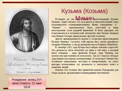 Историки до сих пор спорят о происхождении Кузьмы Минина. Одни считают, что о...
