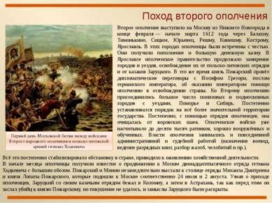 Поход второго ополчения Второе ополчение выступило на Москву из Нижнего Новго...