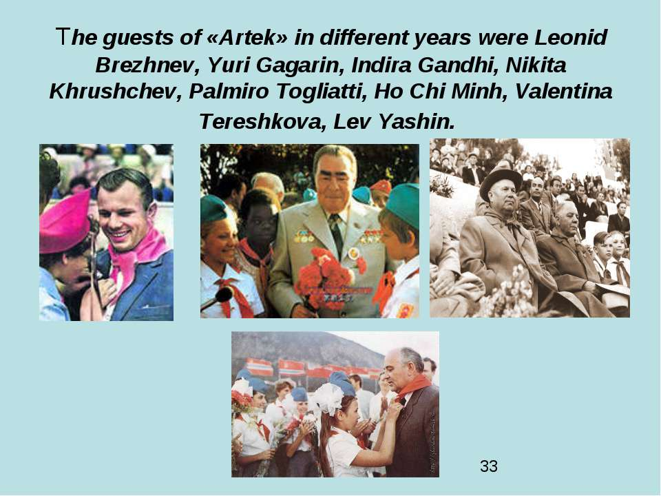 The guests of «Artek» in different years were Leonid Brezhnev, Yuri Gagarin, ...