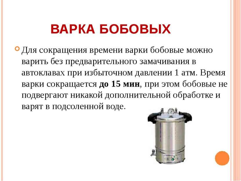 ВАРКА БОБОВЫХ Для сокращения времени варки бобовые можно варить без предварит...