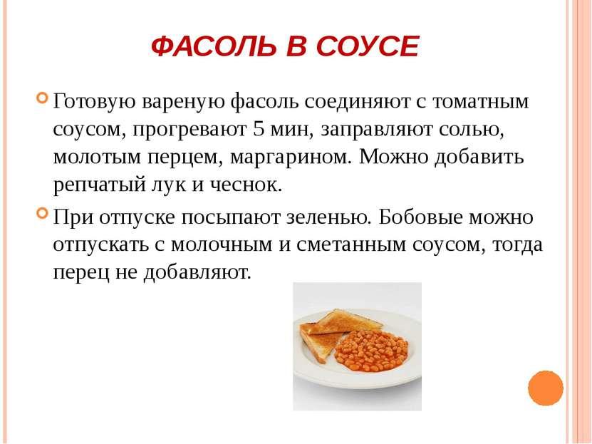 ФАСОЛЬ В СОУСЕ Готовую вареную фасоль соединяют с томатным соусом, прогревают...