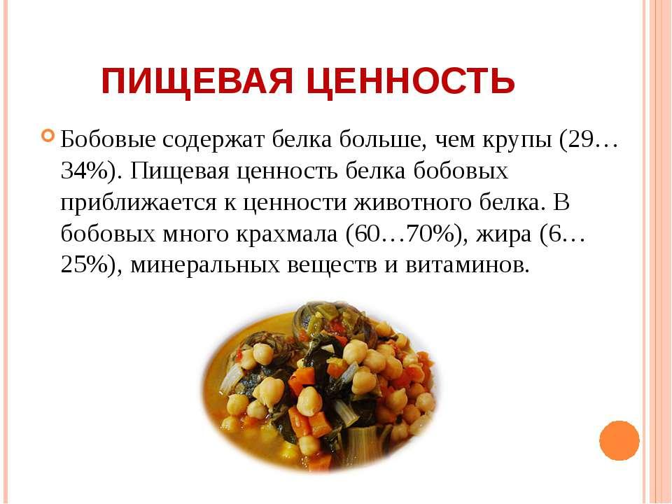 ПИЩЕВАЯ ЦЕННОСТЬ Бобовые содержат белка больше, чем крупы (29…34%). Пищевая ц...