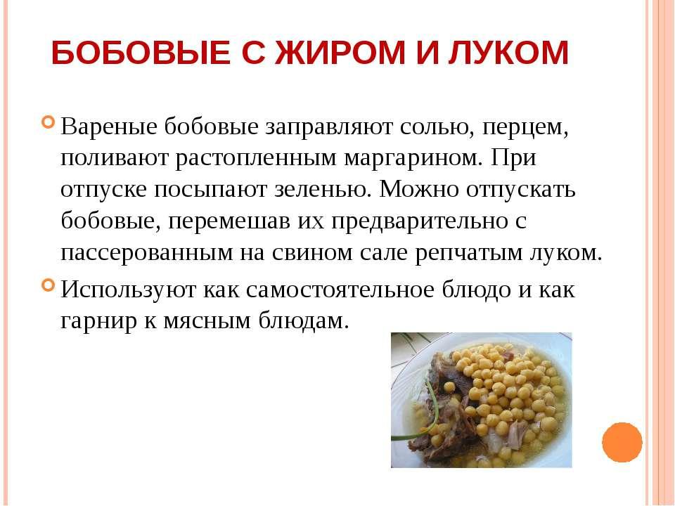 БОБОВЫЕ С ЖИРОМ И ЛУКОМ Вареные бобовые заправляют солью, перцем, поливают ра...
