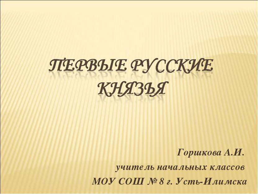 Горшкова А.И. учитель начальных классов МОУ СОШ № 8 г. Усть-Илимска