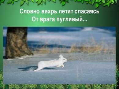 * Free template from www.brainybetty.com * Словно вихрь летит спасаясь От вра...