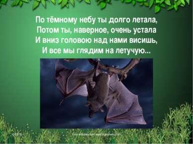 По тёмному небу ты долго летала, Потом ты, наверное, очень устала И вниз голо...