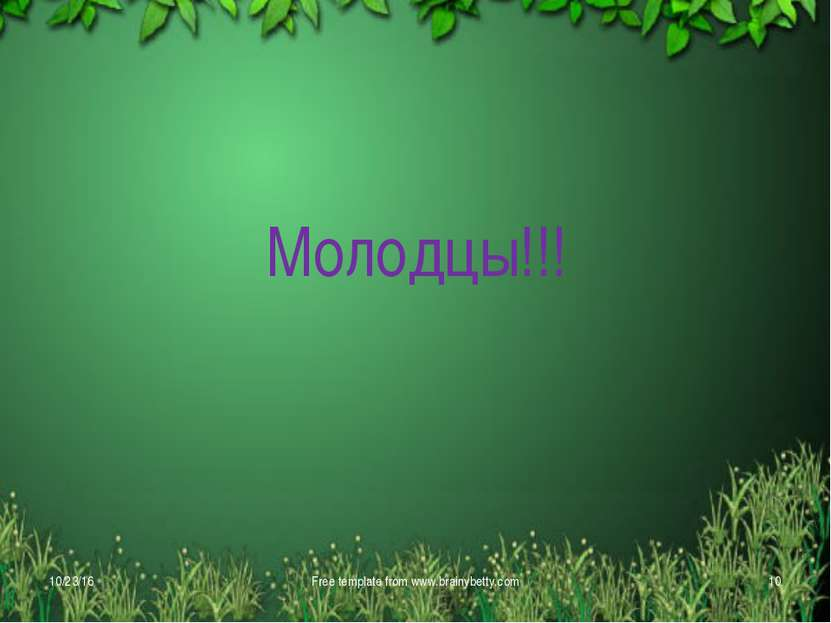 Молодцы!!! * Free template from www.brainybetty.com * Free template from www....