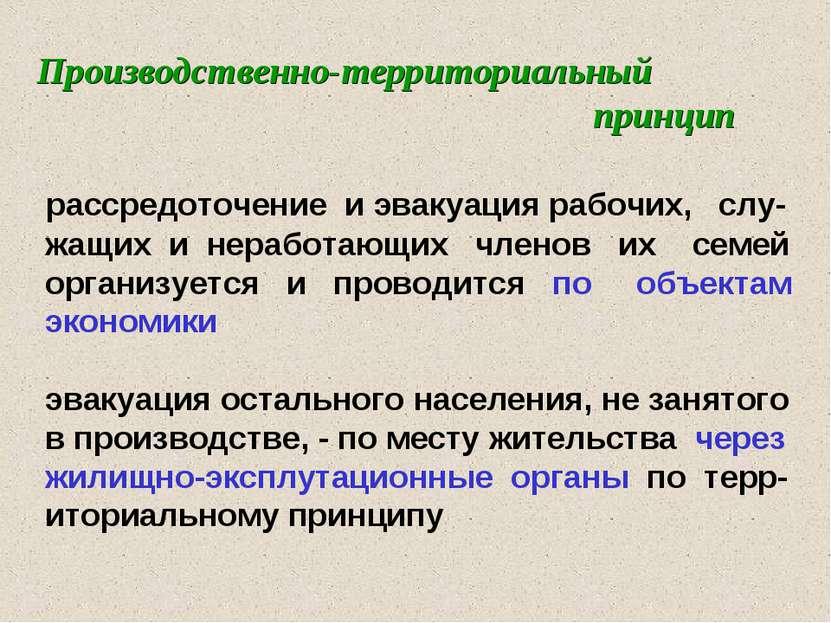 Производственно-территориальный принцип рассредоточение и эвакуация рабочих, ...