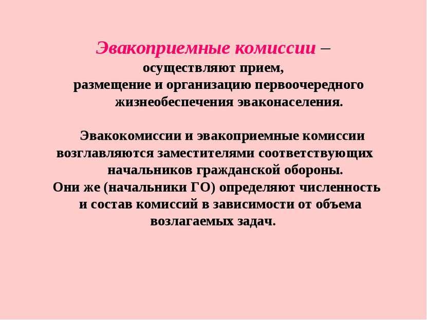Эвакоприемные комиссии – осуществляют прием, размещение и организацию первооч...