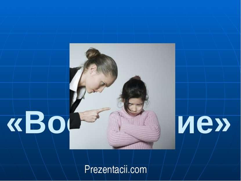 «Воспитание» Prezentacii.com