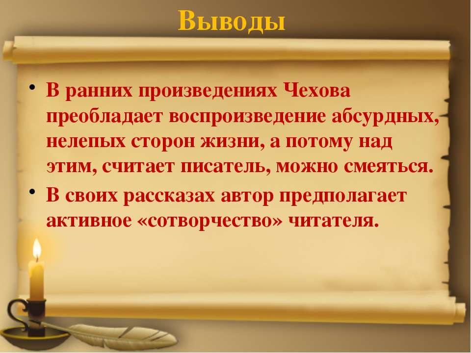 Выводы В ранних произведениях Чехова преобладает воспроизведение абсурдных, н...