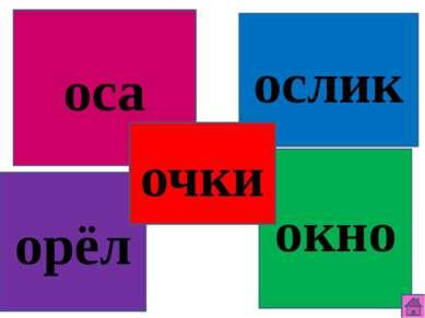 с ы р