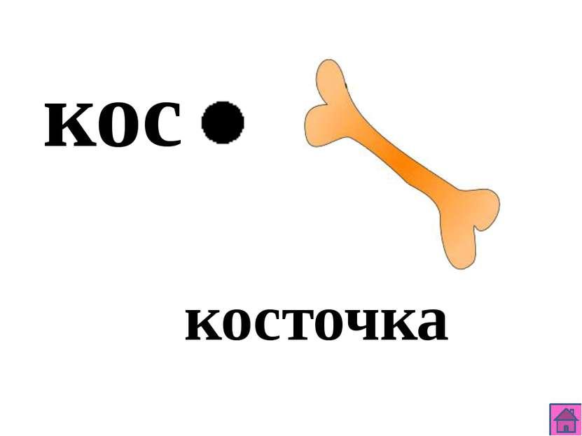 Ко-ко-ко-ко