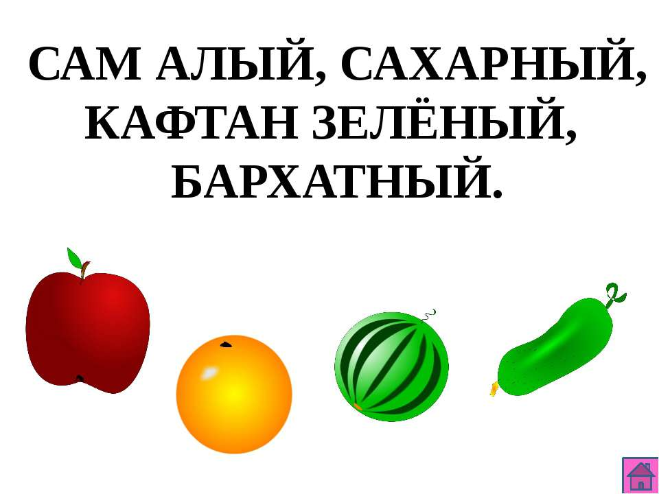 УПАДЁТ-ПОДСКАЧЕТ, УДАРИШЬ-НЕ ПЛАЧЕТ.