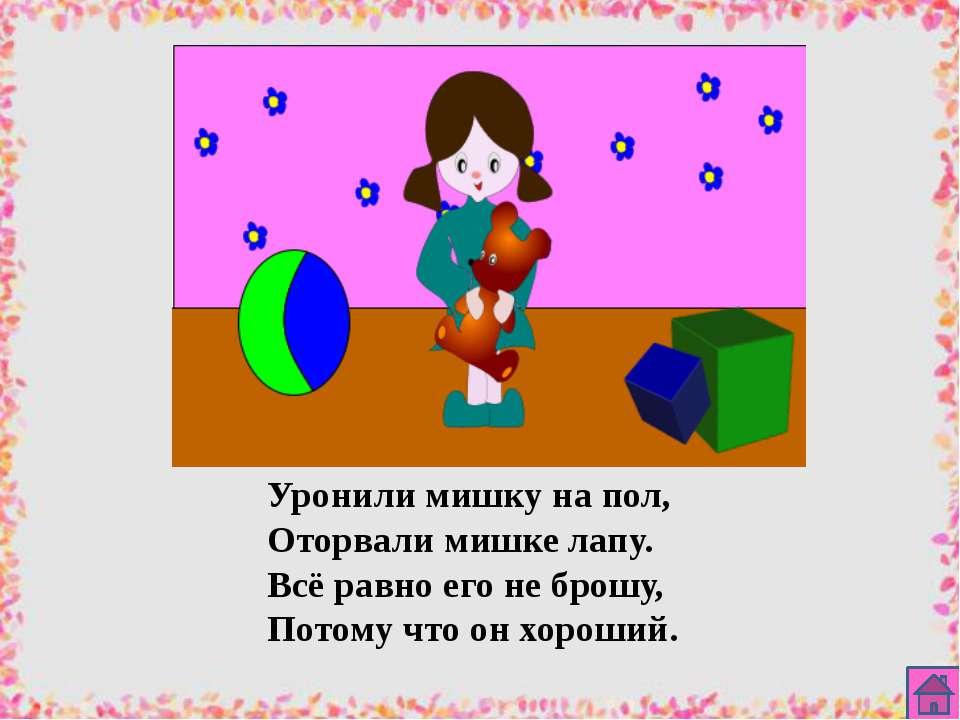 Наша Таня громко плачет: Уронила в речку мячик. -- Тише, Танечка, не плачь: Н...