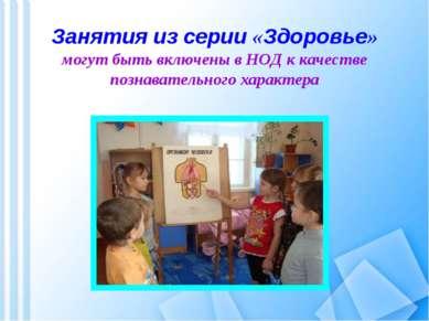 Занятия из серии «Здоровье» могут быть включены в НОД к качестве познавательн...