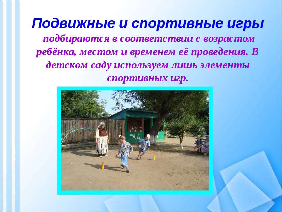 Подвижные и спортивные игры подбираются в соответствии с возрастом ребёнка, м...