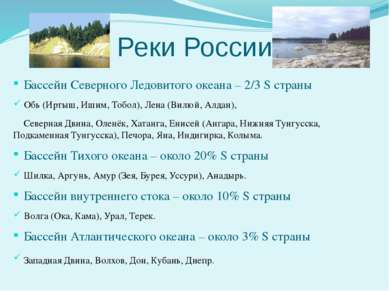 Реки России Бассейн Северного Ледовитого океана – 2/3 S страны Обь (Иртыш, Иш...