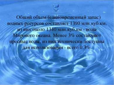 Общий объем (единовременный запас) водных ресурсов составляет 1390 млн.куб.км...
