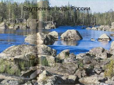 Страйбулова А. Н. Внутренние воды России