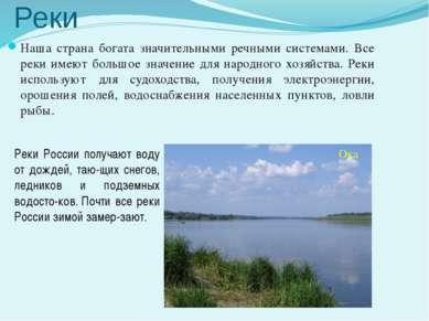Реки Наша страна богата значительными речными системами. Все реки имеют больш...