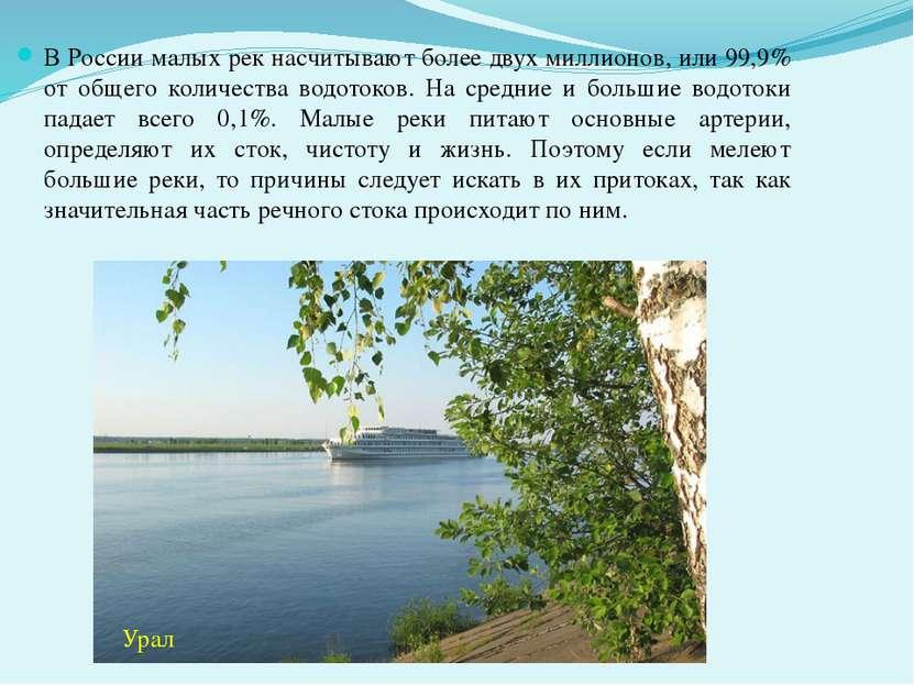 В России малых рек насчитывают более двух миллионов, или 99,9% от общего коли...