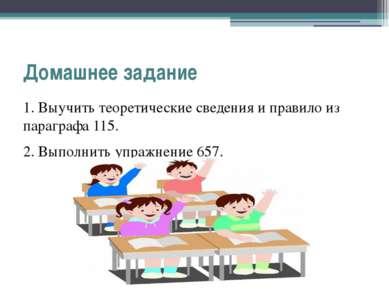 Домашнее задание 1. Выучить теоретические сведения и правило из параграфа 115...