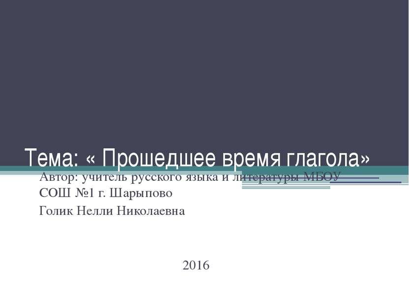 Тема: « Прошедшее время глагола» Автор: учитель русского языка и литературы М...