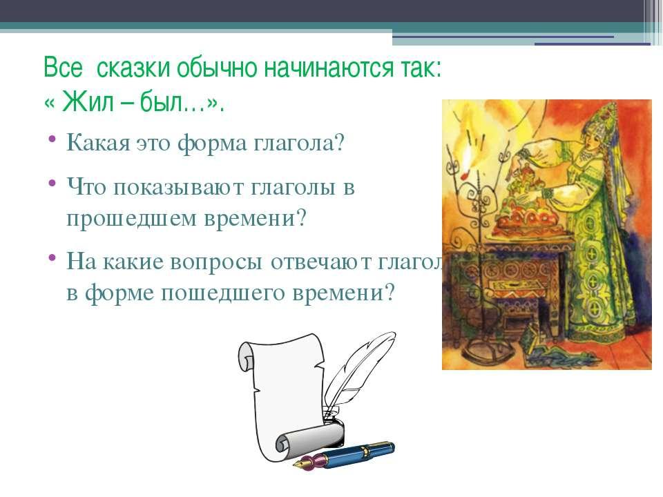 Все сказки обычно начинаются так: « Жил – был…». Какая это форма глагола? Что...