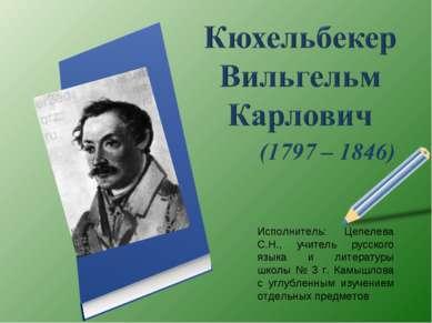 Исполнитель: Цепелева С.Н., учитель русского языка и литературы школы № 3 г. ...