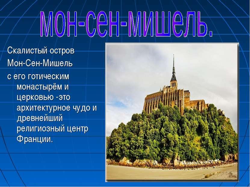 Скалистый остров Мон-Сен-Мишель с его готическим монастырём и церковью -это а...