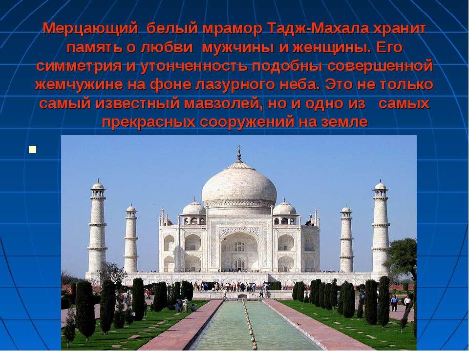 Мерцающий белый мрамор Тадж-Махала хранит память о любви мужчины и женщины. Е...