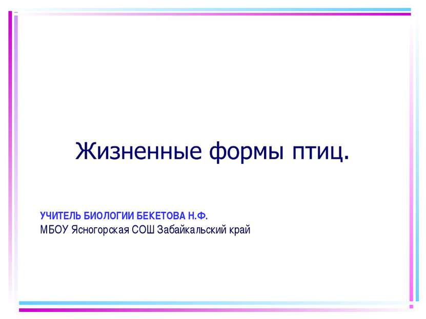 УЧИТЕЛЬ БИОЛОГИИ БЕКЕТОВА Н.Ф. МБОУ Ясногорская СОШ Забайкальский край