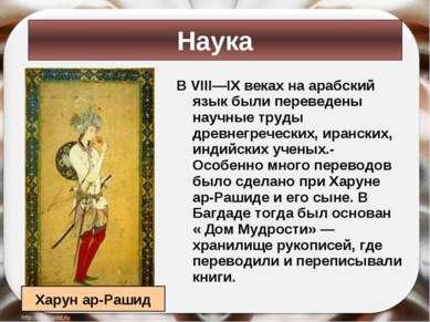 В VIII—IX веках на арабский язык были переведены научные труды древнегречески...