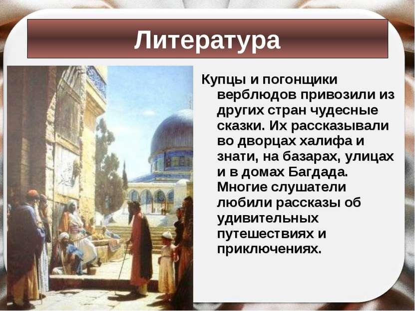 Купцы и погонщики верблюдов привозили из других стран чудесные сказки. Их рас...