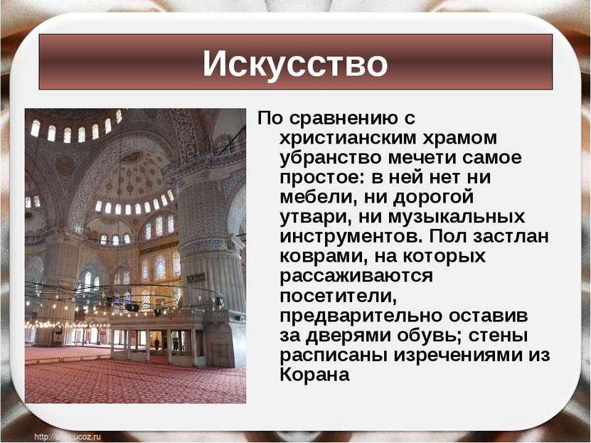 По сравнению с христианским храмом убранство мечети самое простое: в ней нет ...