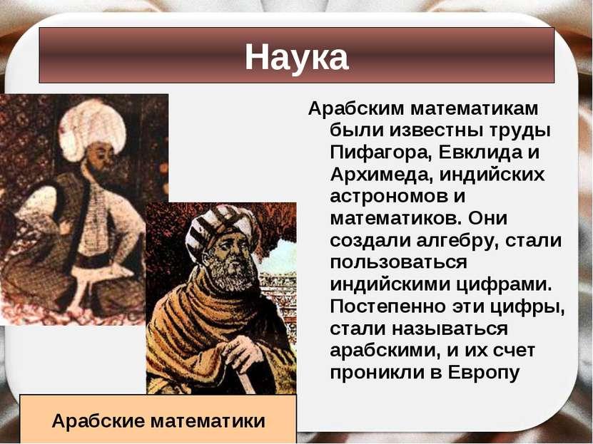 Арабским математикам были известны труды Пифагора, Евклида и Архимеда, индийс...