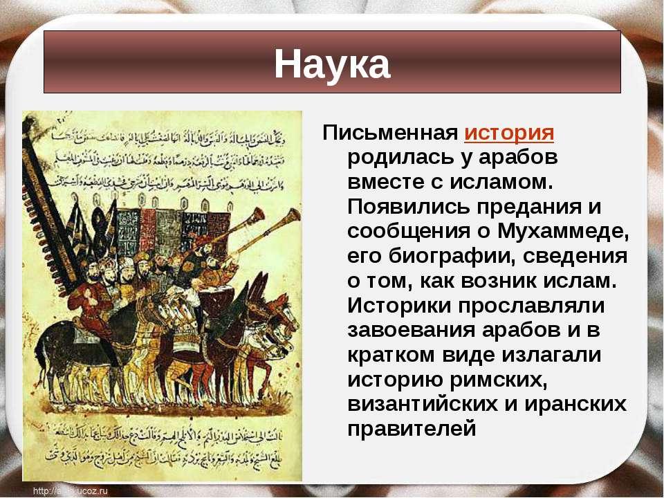 Письменная история родилась у арабов вместе с исламом. Появились предания и с...