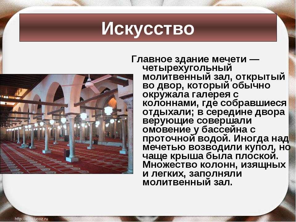 Главное здание мечети — четырехугольный молитвенный зал, открытый во двор, ко...