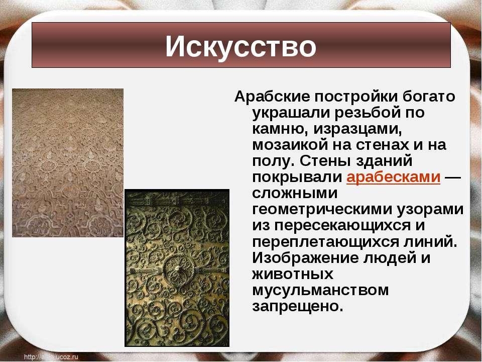 Арабские постройки богато украшали резьбой по камню, изразцами, мозаикой на с...