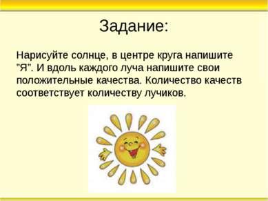 """Задание: Нарисуйте солнце, в центре круга напишите """"Я"""". И вдоль каждого луча ..."""