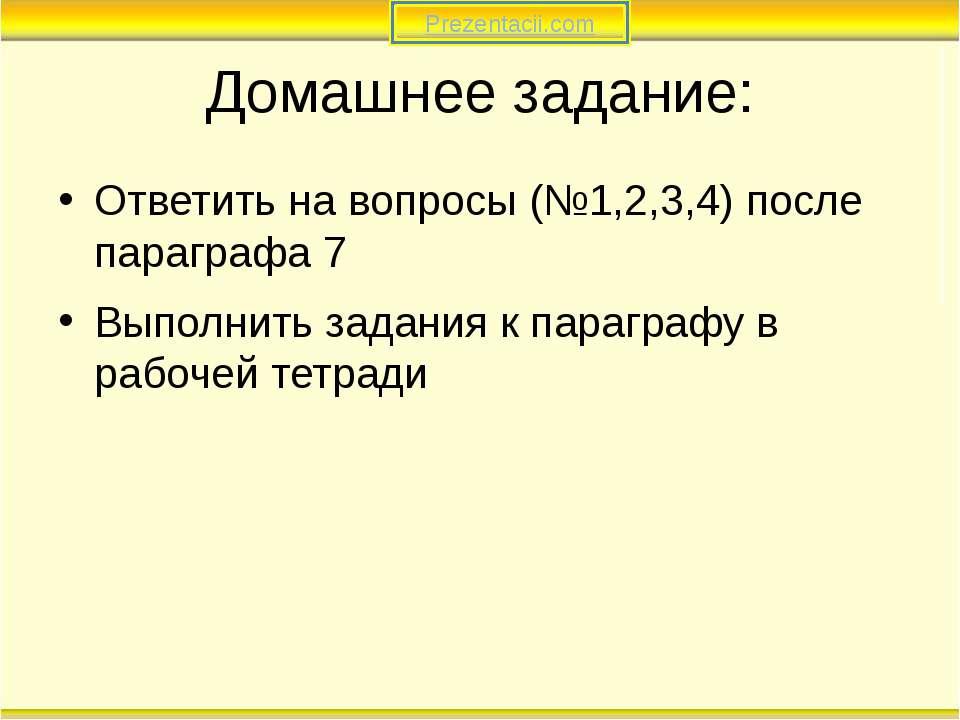 Домашнее задание: Ответить на вопросы (№1,2,3,4) после параграфа 7 Выполнить ...