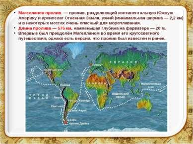 Магелланов пролив — пролив, разделяющий континентальную Южную Америку и архип...