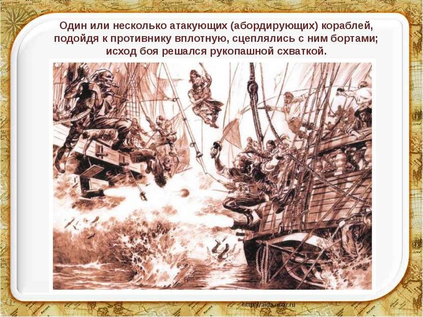 Один или несколько атакующих (абордирующих) кораблей, подойдя к противнику вп...